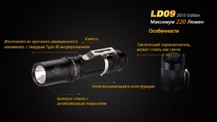 Фонарь Fenix LD09 Cree XP-E2 (R3) LED (2015)