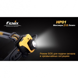 Фонарь Fenix HP01 XP-G (R5) серый