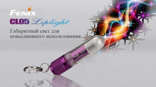 Фонарь Fenix CL05 Liplight Blue