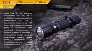 Фонарь Fenix TK15UE CREE XP-L HI V3 LED Ultimate Edition BLACK