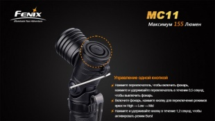 Фонарь Fenix MC11 XP-G2 (R5)