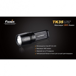 Фонарь Fenix TK35 Cree MT-G2 LED Ultimate Edition