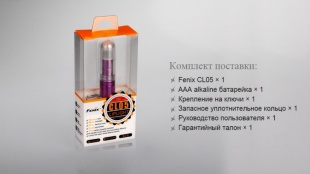 Фонарь Fenix CL05 Liplight Violet