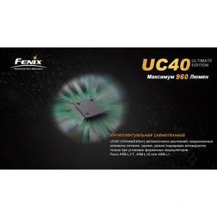 Фонарь Fenix UC40 XM-L2 (U2) Ultimate Edition)