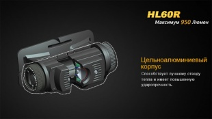 Налобный фонарь Fenix HL60RDY Cree XM-L2 U2 Neutral White LED