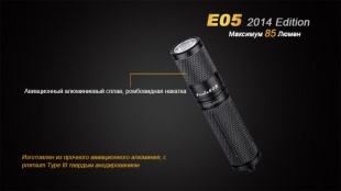 Фонарь Fenix E05 Cree XP-E2 R3 LED (2014 Edition) Purple