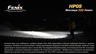 Фонарь Fenix HP05 XP-G (R5) желтый